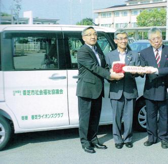 香芝ライオンズクラブ香芝市社会福祉協議会へ福祉車両寄贈
