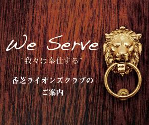 香芝ライオンズクラブのご案内