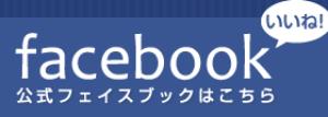 香芝ライオンズクラブの公式フェイスブックページ