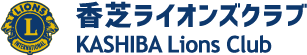 香芝ライオンズクラブ【Kashiba LIONS CLUB】