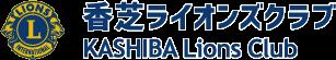 香芝ライオンズクラブ