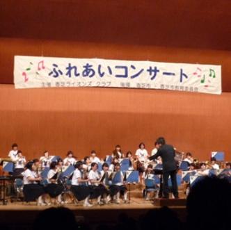 香芝ライオンズクラブ CN20周年ふれあいコンサート開催