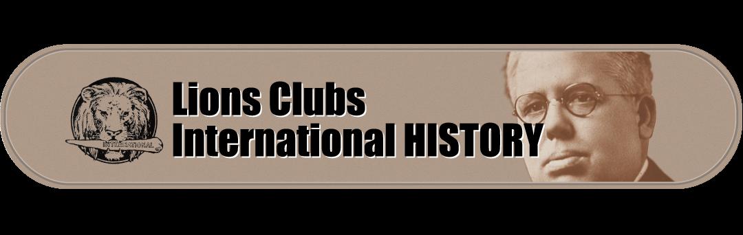 ライオンズクラブの歴史