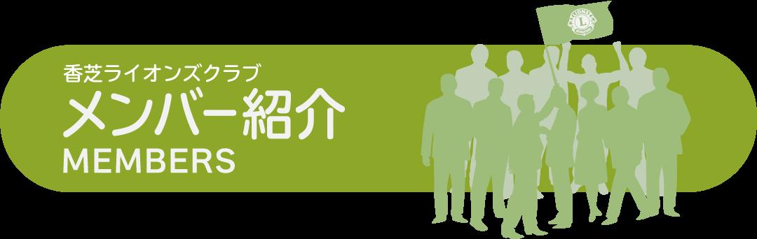 香芝ライオンズクラブメンバー紹介